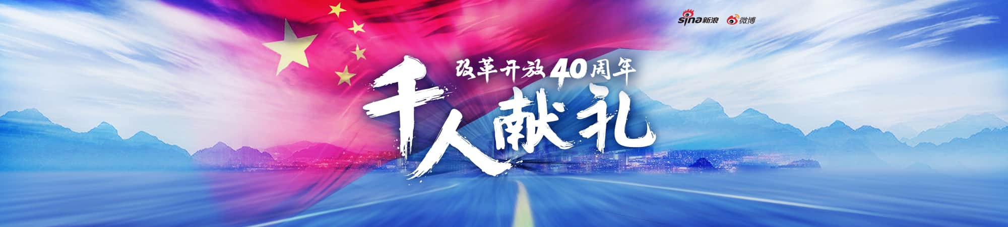 千人献礼改革开放40周年